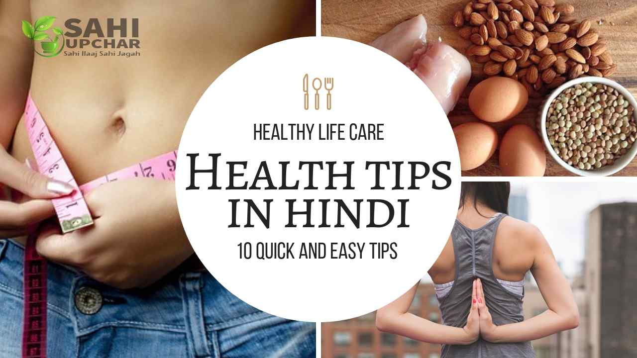 10 Best Health Tips in Hindi for Healthy Life Care