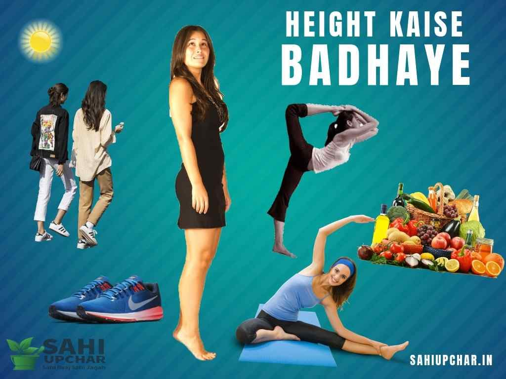 Height kaise badhaye gharelu upay hindi
