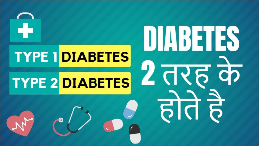 diabetes ke lakshan in hindi
