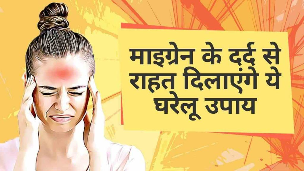 sir dard ka ilaj aur gharelu upay headache hindi