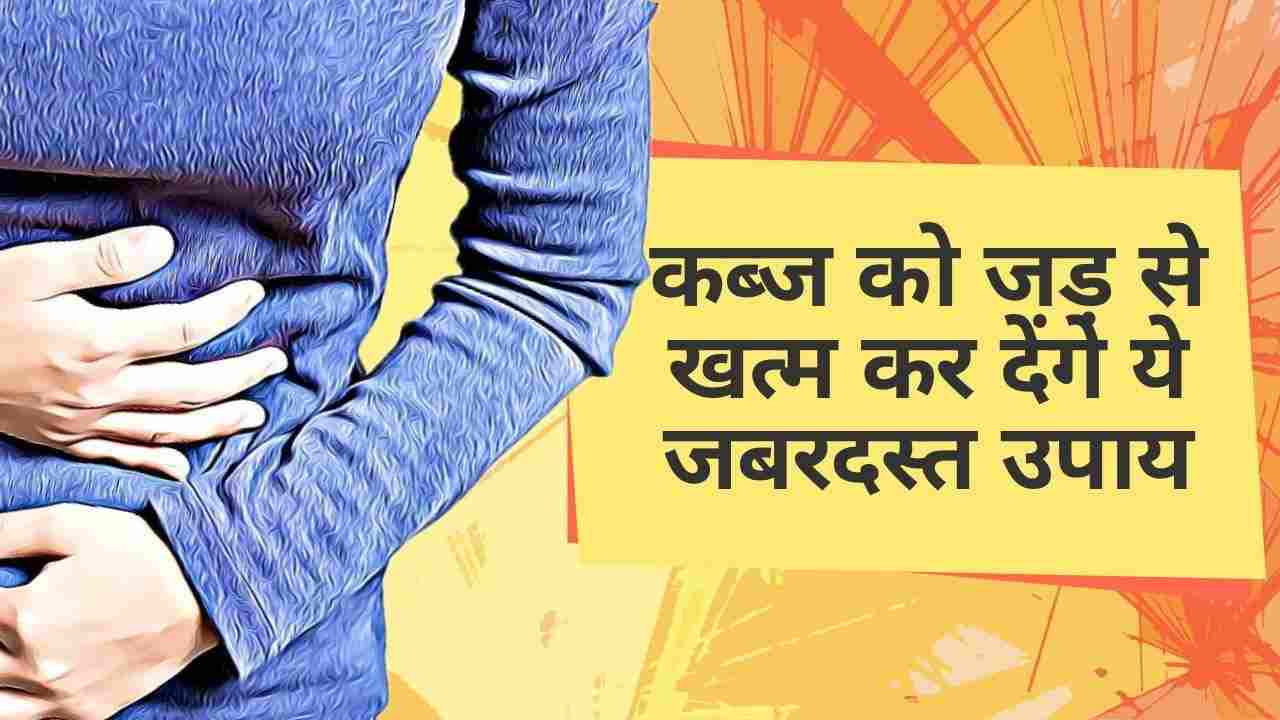 kabj ka ilaj constipation treatment in hindi