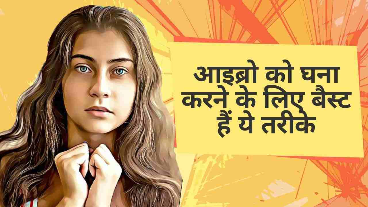 Eyebrow Growth Tips at Home Hindi