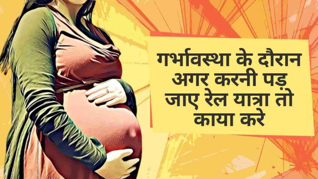 Travel during Pregnancy In Hindi