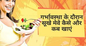 dry fruits during pregnancy hindi