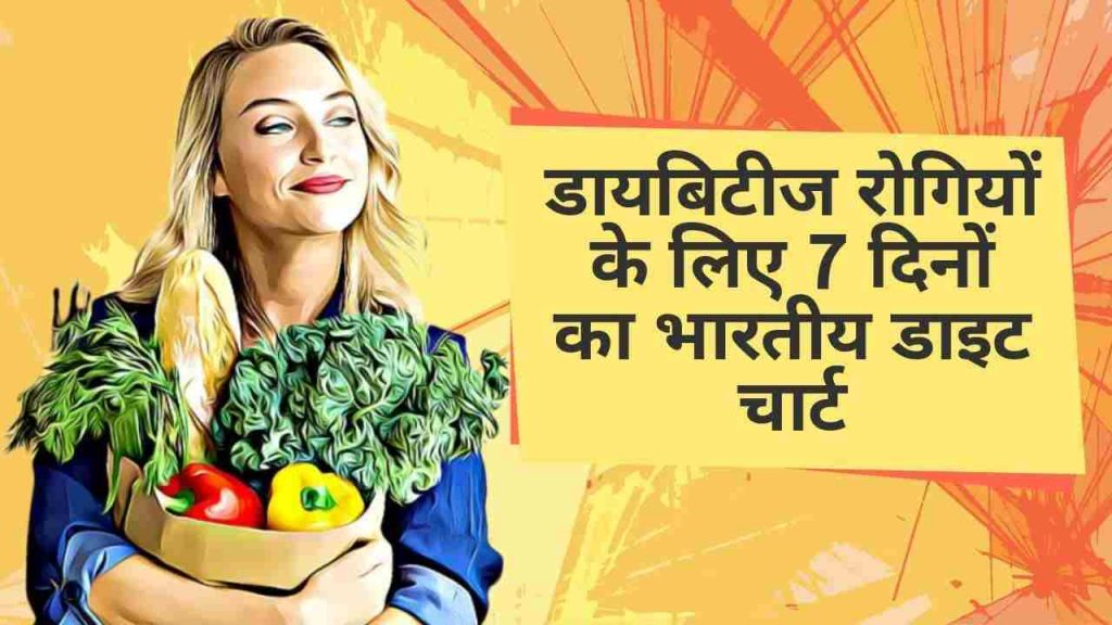 indian diabetes diet chart hindi