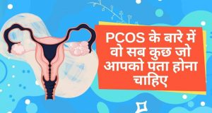 polycystic-ovary-syndrome-pcos-ka-ilaj-hindi