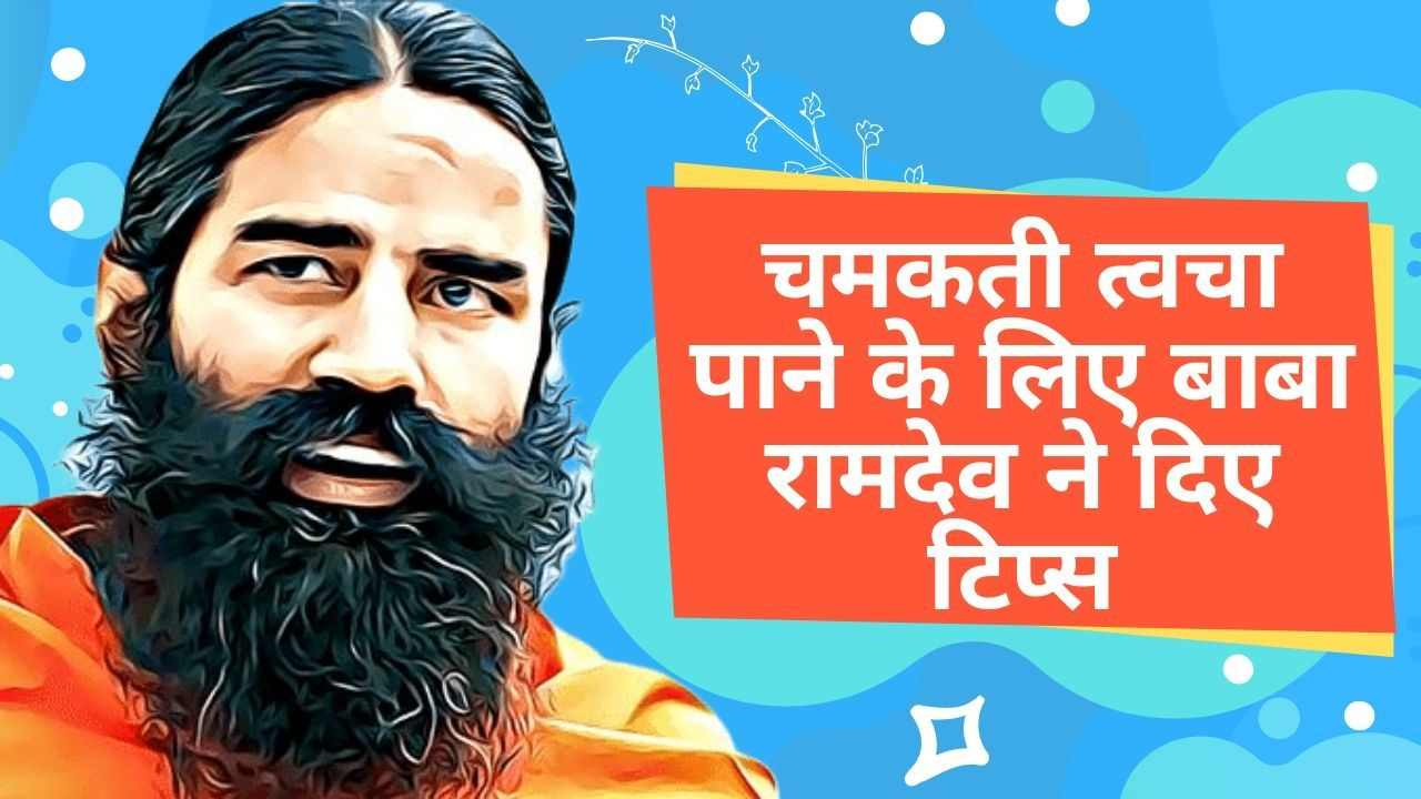 ramdev baba ke gharelu nuskhe glowing skin tips hindi