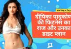 deepika padukone diet plan hindi