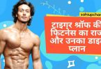 tiger shroff diet plan chart hindi