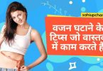 weight loss tips at home in hindi