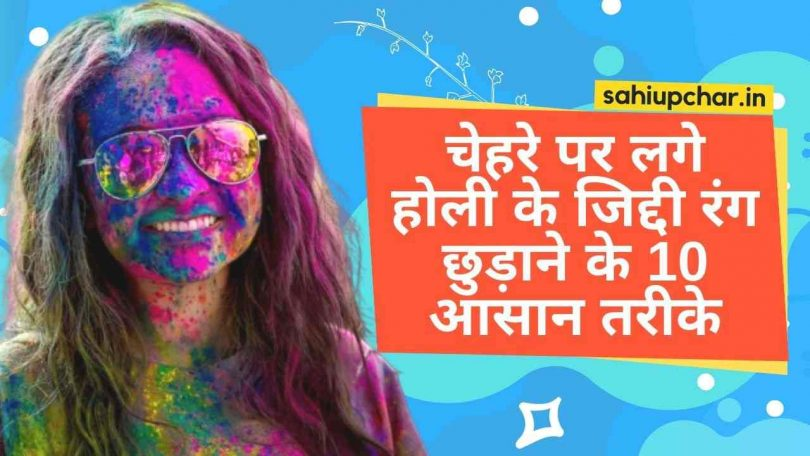 Remove Holi Colour From Face hindi