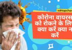What to do and what not to do to prevent corona virus hindi